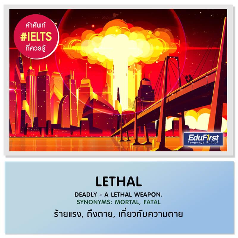 ติว IELTS เร่งรัด IELTS  Vocabulary - Lethal (ลี'เธิล) แปลว่า เกี่ยวกับความตาย, ทำให้ตาย, เป็นอันตรายถึงตาย, ถึงตาย, ร้ายแรง - คอร์ส IELTS สอนโดยผู้เชี่ยวชาญ สอนเทคนิค IELTS  ที่จำเป็น