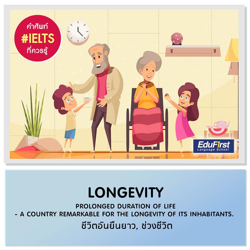 ศัพท์ IELTS Vocabulary - Longevity (ลอนเจฟ'วิที) แปลว่า ชีวิตอันยืนยาว, ระยะยาวนานของชีวิต, ช่วงชีวิต - เรียน IELTS ออนไลน์ เตรียมสอบ