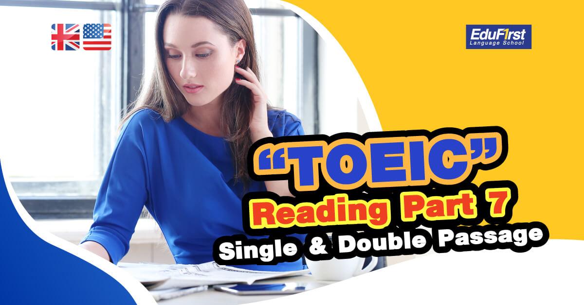 ข้อสอบโทอิค TOEIC Reading Part 7 ทำข้อสอบโทอิคให้ถูก และทันเวลา อัพคะแนน TOEIC ให้สูง - เรียน TOEIC โรงเรียนสอนภาษาอังกฤษ Edufirst