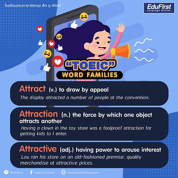 เรียนภาษาอังกฤษ คำศัพท์โทอิค TOEIC word families satisfaction - ติว TOEIC การันตีคะแนนสอบ โรงเรียนสอนภาษาอังกฤษ EduFirst