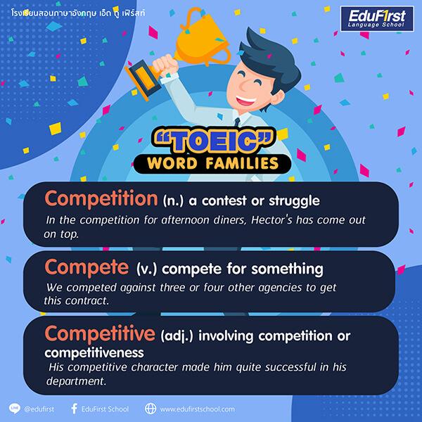 TOEIC word families Competition - เรียน TOEIC พิชิตคะแนนสอบ EduFirst  โรงเรียนสอนภาษาอังกฤษ