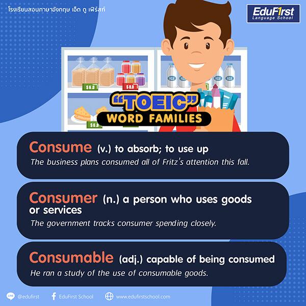 TOEIC word families Consume - คำศัพท์โทอิค ที่ควรรู้ ติว TOEIC โรงเรียนสอนภาษา เอ็ด ดู เฟิร์สท์