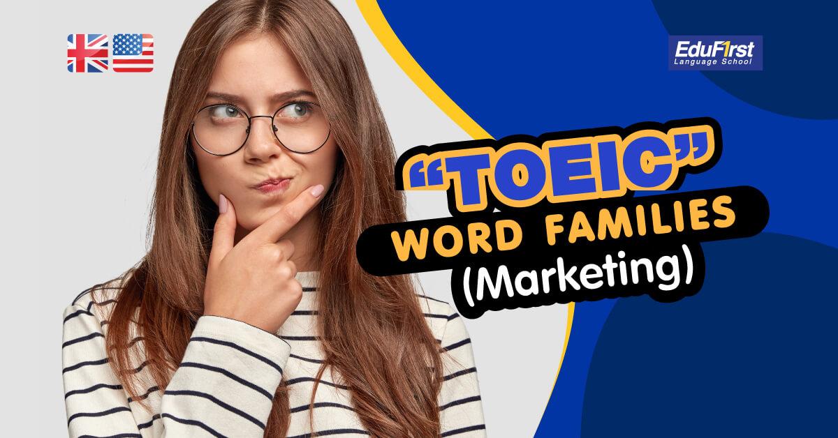 "TOEIC WORD FAMILIES ""General Business: Marketing"" คำศัพท์โทอิค ที่จำเป็นในการสอบ - ติว TOEIC โรงเรียนสอนภาษาอังกฤษ EduFirst"