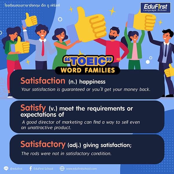 TOEIC word families Satisfaction  - รวมศัพท์โทอิค  TOEIC สอน TOEIC การันตีผลสอบ สถาบันเรียนภาษาอังกฤษ เอ็ด ดู เฟิร์สท์