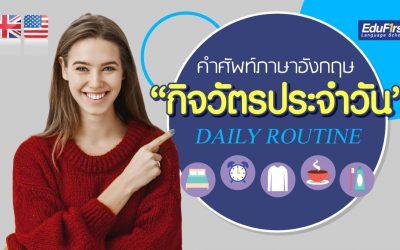 คำศัพท์ภาษาอังกฤษ กิจวัตรประจำวัน (Daily Routine)5 (3)