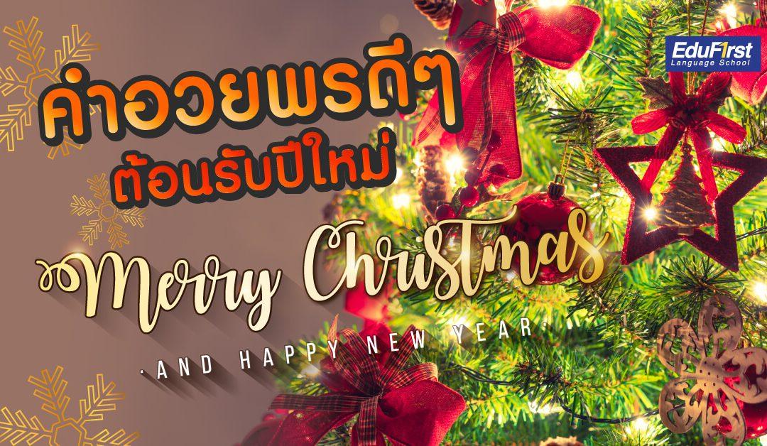คำอวยพรปีใหม่ ภาษาอังกฤษ สวัสดีปีใหม่ 25645 (2)
