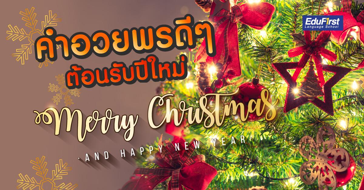 คำอวยพรปีใหม่ ภาษาอังกฤษ ดีๆ น่ารักๆ สวัสดีปีใหม่ 2564 Happy New Year 2021- โรงเรียนสอนภาษาอังกฤษ EduFirst