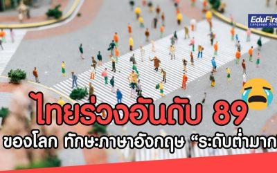 อันดับภาษาอังกฤษของไทย ปี 25635 (2)
