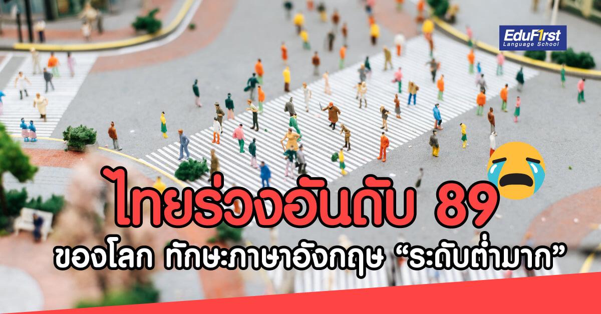 อันดับภาษาอังกฤษของไทย ปี 2563