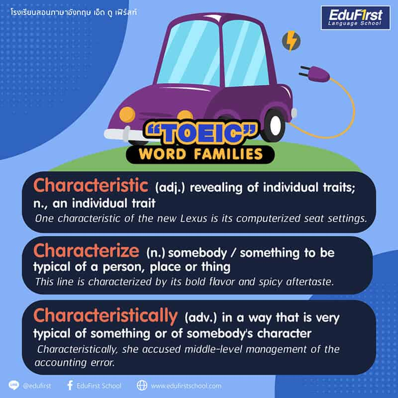 ศัพท์ toeic vocabulary Characteristic / Characterize / Characteristically - เรียน โท อิ ค โรงเรียนสอนภาษาอังกฤษ EduFirst