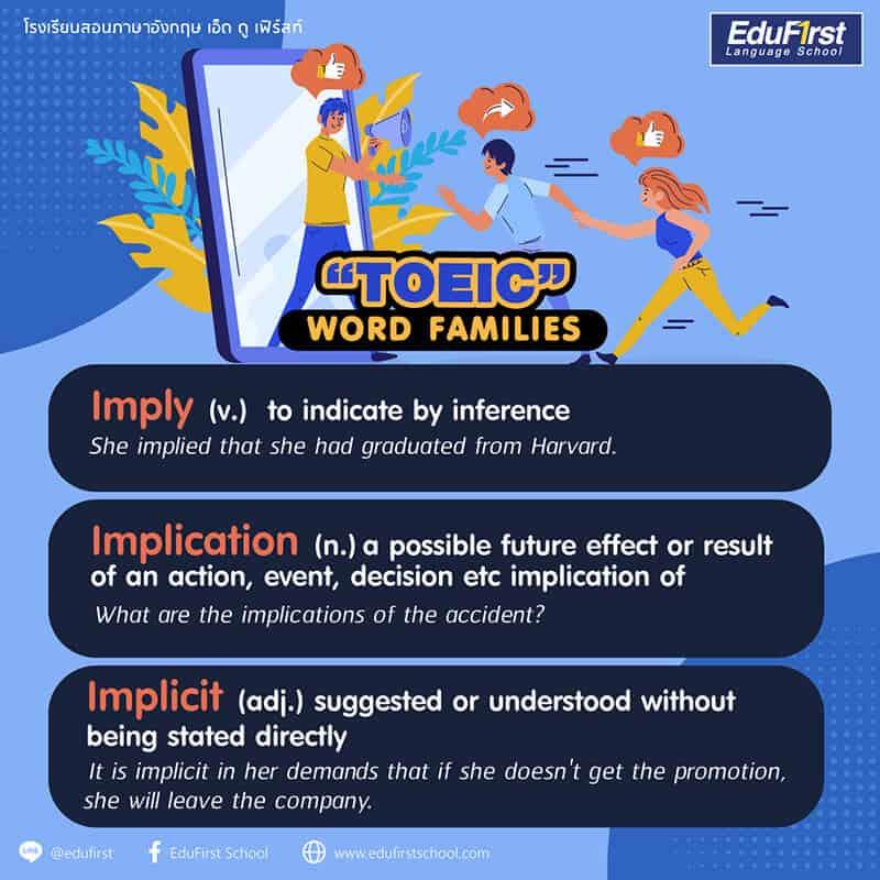 toeic vocabulary Imply, Implication, Implicit - เรียน toeic ที่ไหน ดี ติวโทอิค การันตีคะแนนสอบ สถาบันสอนภาษาอังกฤษ EduFirst
