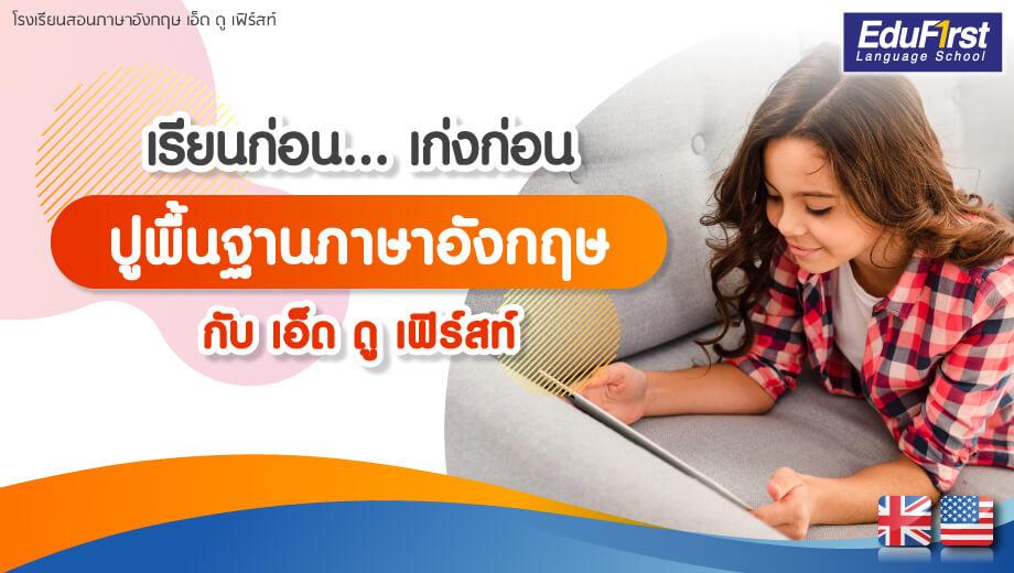 เรียนก่อน... เก่งก่อน! ปูพื้นฐานภาษาอังกฤษ ครบทุกทักษะ ฟัง พูด อ่าน เขียน สอนสดออนไลน์ โดยครูเจ้าของภาษา  โรงเรียนสอนภาษาอังกฤษ เอ็ด ดู เฟิร์สท์