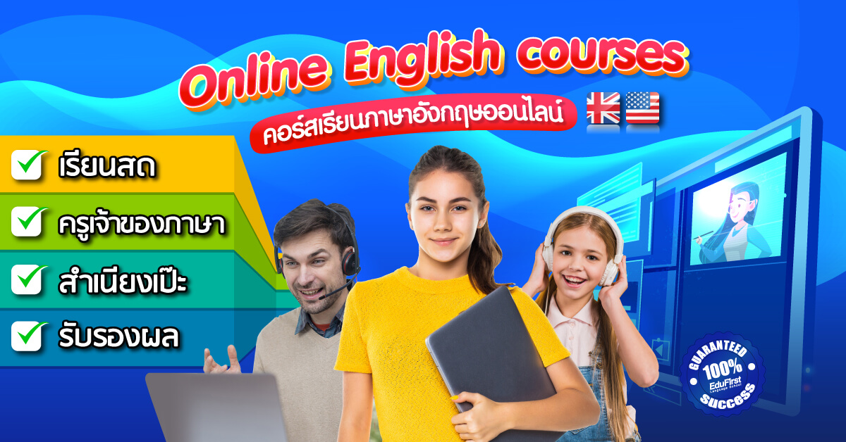 คอร์สเรียนภาษาอังกฤษออนไลน์ Online English courses สอนสด รับรองผล โรงเรียนสอนภาษาอังกฤษ EduFirst