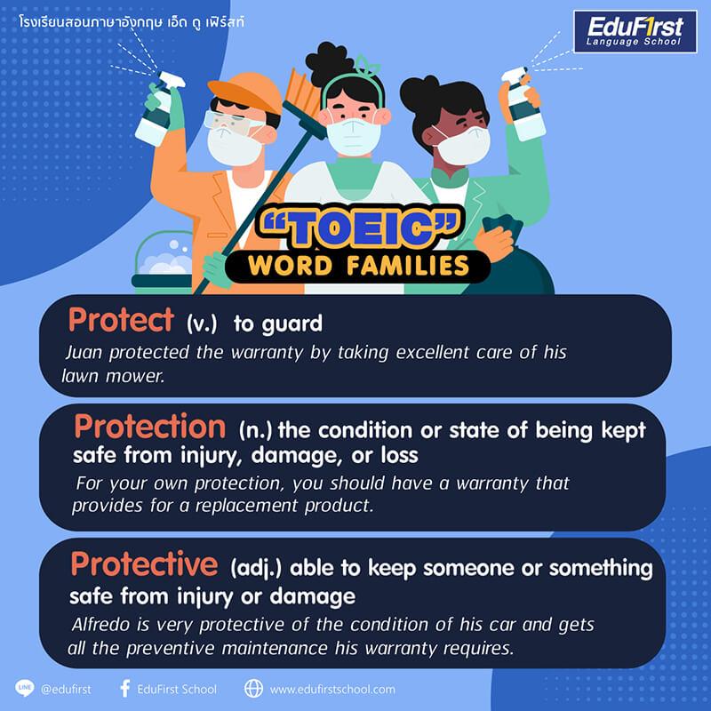 ศัพท์ TOEIC WORD FAMILIES Protect,  Protection, Protective แปลว่า ป้องกัน, ปกป้อง, คุ้มครอง - ติว โท อิ ค โรงเรียนสอนภาษาอังกฤษ EduFirst