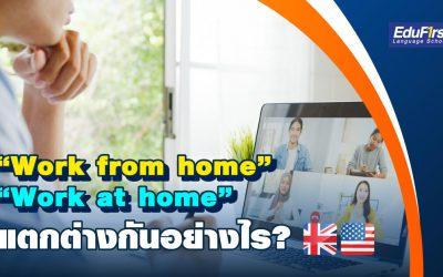 Work from home กับ Work at home ต่างกันอย่างไร?