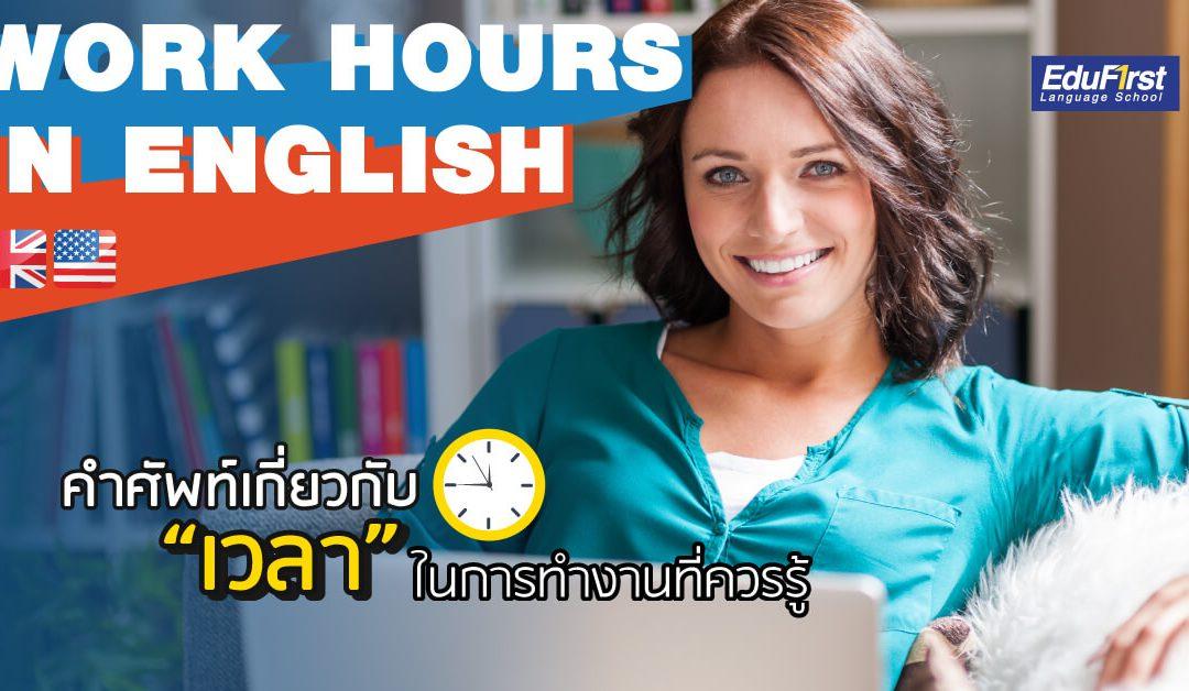 ศัพท์ภาษาอังกฤษในการทํางาน เกี่ยวกับเวลา (Work hours in English)5 (1)