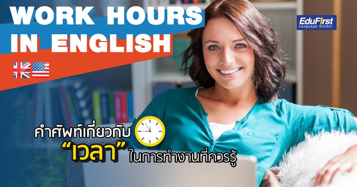 ศัพท์ภาษาอังกฤษในการทํางาน เกี่ยวกับเวลา (Work hours in English)