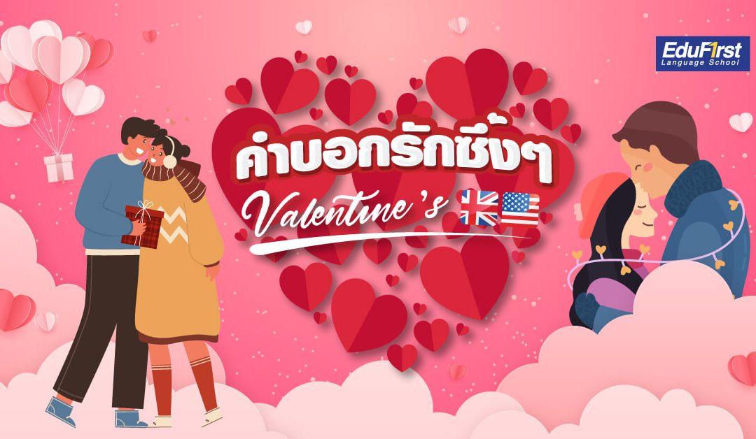 คำบอกรักภาษาอังกฤษ Valentine's Day 20215 (1)