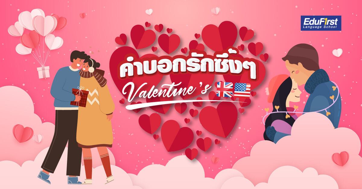คำบอกรักภาษาอังกฤษ ในวันวาเลนไทน์ ประโยคบอกรัก แคปชั่นบอกรักภาษาอังกฤษ Valentine's Day 2021 - โรงเรียนสอนภาษาอังกฤษ EduFirst