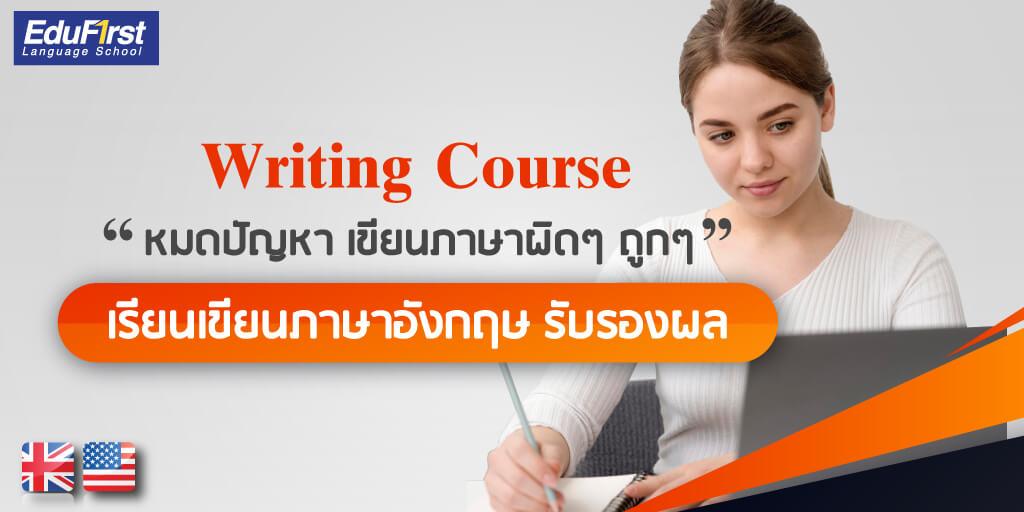 หมดปัญหา เขียนภาษาอังกฤษ ผิดๆ ถูกๆ เรียนการเขียนภาษาอังกฤษ  รับรองผล (English writing course) - โรงเรียนสอนภาษาอังกฤษ EduFirst