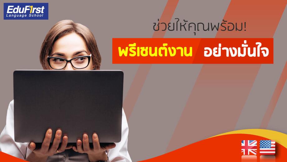 คอร์สเรียนภาษาอังกฤษธุรกิจ เพื่อให้คุณใช้ภาษาอังกฤษในการทำงานอย่างมั่นใจ