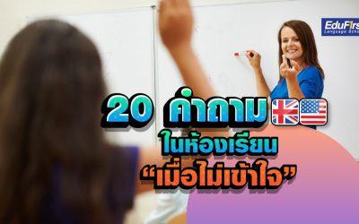 """20 ประโยคภาษาอังกฤษในห้องเรียน """"เมื่อคุณไม่เข้าใจ""""5 (1)"""