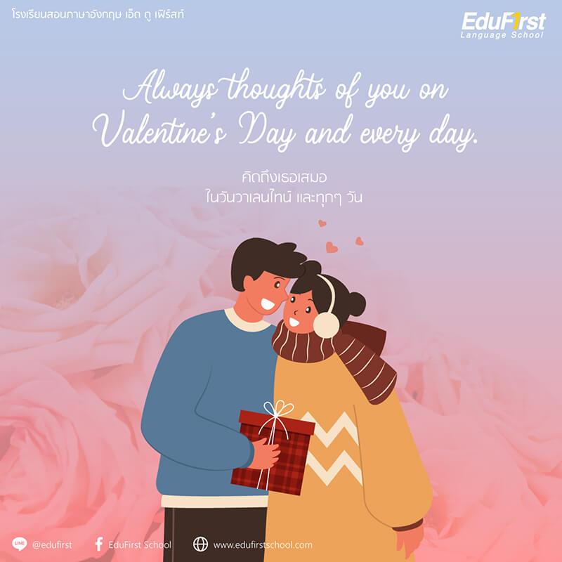 คำบอกรักแฟน วันวาเลนไทน์ Always thoughts of you on Valentine's Day and every day. - โรงเรียนสอนภาษาอังกฤษ EduFirst
