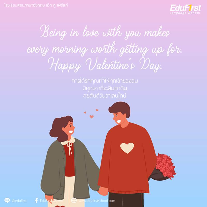 คํา คม วาเลนไทน์ Being in love with you makes every morning worth getting up for. Happy Valentine's Day เรียนภาษาอังกฤษ รับรองผล โรงเรียนสอนภาษาอังกฤษ EduFirst