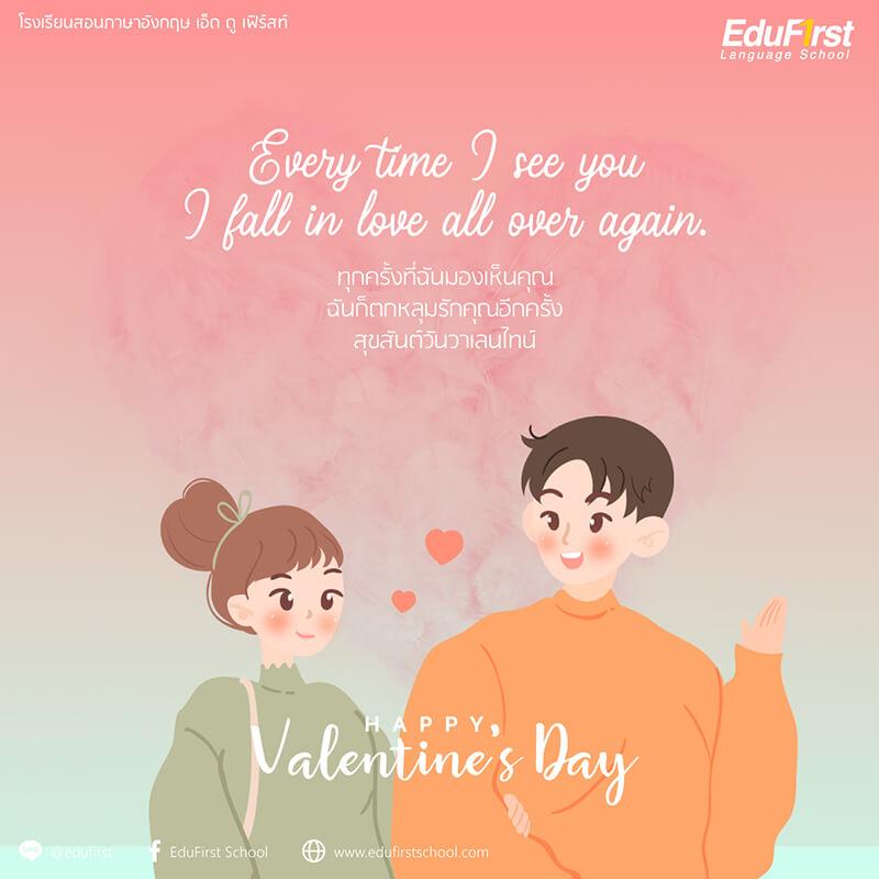 คํา คม วัน วาเลนไทน์ 2021 Every time I see you I fall in love all over again. Happy Valentine's Day. คำบอกรักภาษาอังกฤษ สอนภาษาอังกฤษ สอนสด โดยครูเจ้าของภาษา  EduFirst