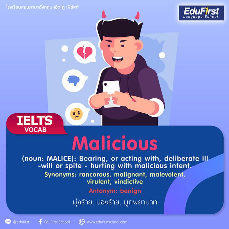 คำศัพท์ IELTS vocabulary malicious มุ่งร้าย,ปองร้าย, ผูกพยาบาท - เรียน IELTS โรงเรียนสอนภาษาอังกฤษ EduFirst