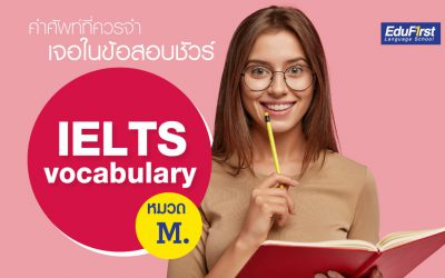 IELTS Vocabulary (M) เจอในข้อสอบ IELTS ชัวร์!5 (1)