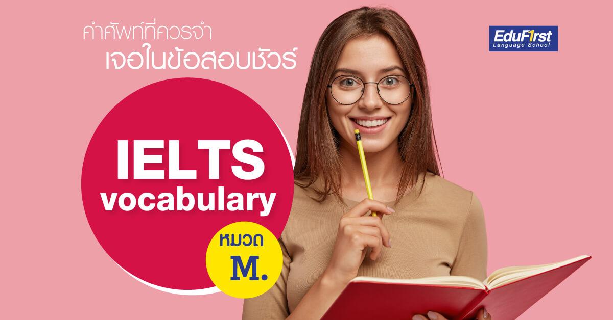 IELTS Vocab คำศัพท์ไอเอล ที่ควรจำ เจอในข้อสอบชัวร์ - ติว IELTS รับรองผล โรงเรียนสอนภาษาอังกฤษ EduFirst