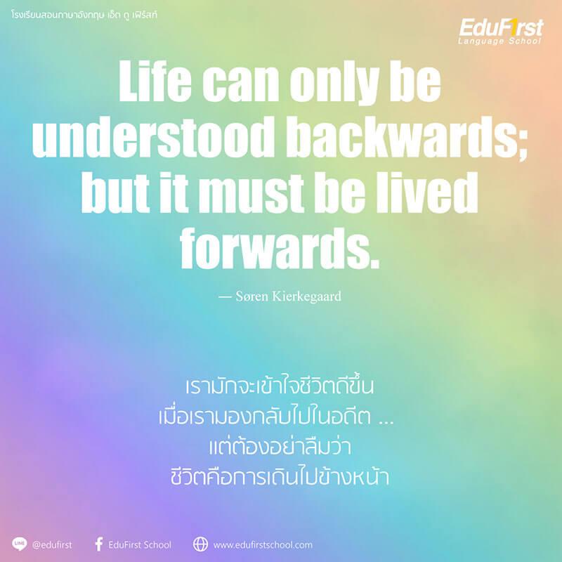 คำคมชีวิต ภาษาอังกฤษ Life can only be understood backwards; but it must be lived forwards. - เรียนภาษาอังกฤษ รับรองผล โรงเรียนสอนภาษาอังกฤษ EduFirst