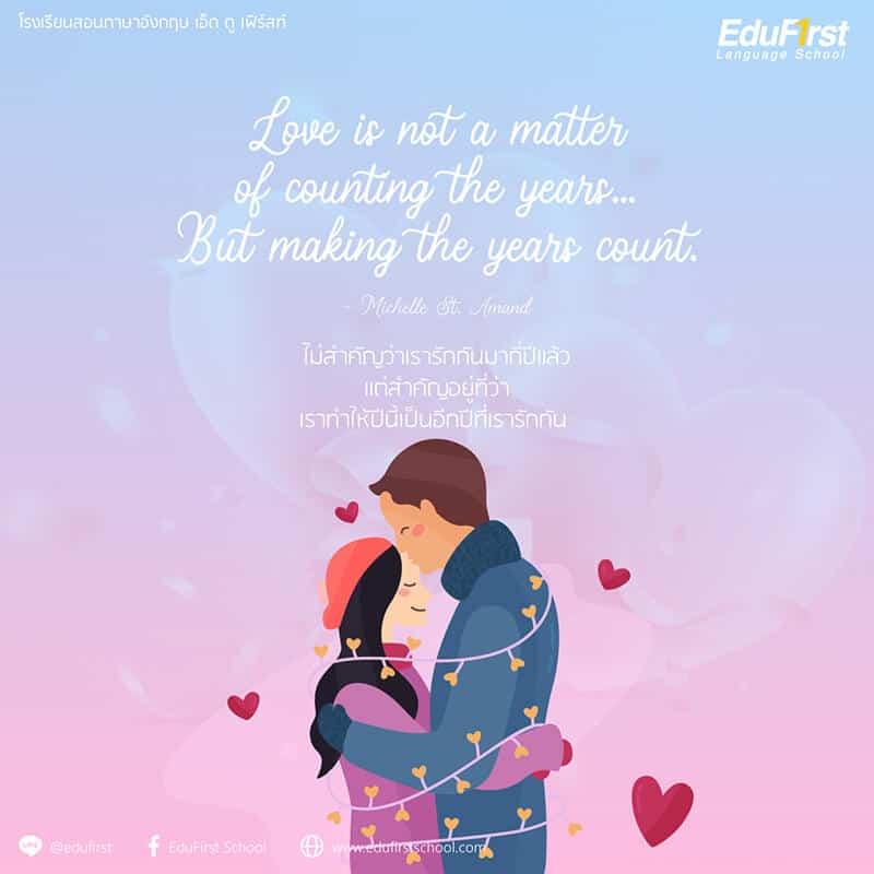 คำคม วันวาเลนไทน์ แคปชั่นบอกรักภาษาอังกฤษ 2564 Love is not a matter of counting the years...But making the years count.  เรียนภาษาอังกฤษ ตัวต่อตัว เก่งเร็ว รับรองผล โรงเรียนสอนภาษาอังกฤษ EduFirst
