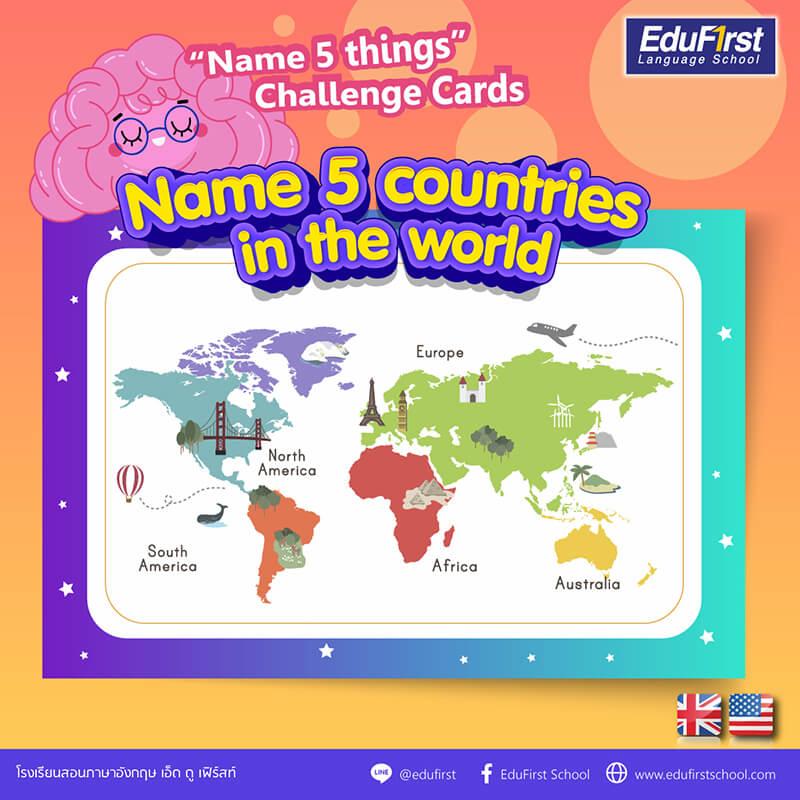 """""""Name 5 countries in the world"""" ให้บอกชื่อประเทศ จำนวน 5 ประเทศ แล้วคุณชอบประเทศไหนมากที่สุด ? - เรียนภาษาอังกฤษ โรงเรียนสอนภาษาอังกฤษ EduFirst"""