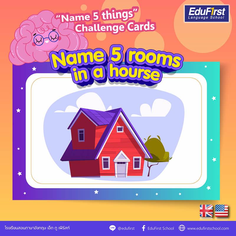 """Name 5 rooms in a house."" ให้บอกชื่อห้องต่างๆ ในบ้านของเรา จำนวน 5 ชื่อ - สอนภาษาอังกฤษเด็ก รับรองผล โรงเรียนสอนภาษาอังกฤษ EduFirst"