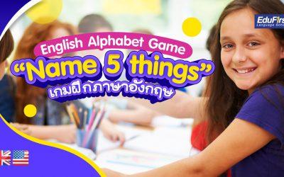 """เกมฝึกภาษาอังกฤษ """"Name 5 things""""5 (2)"""