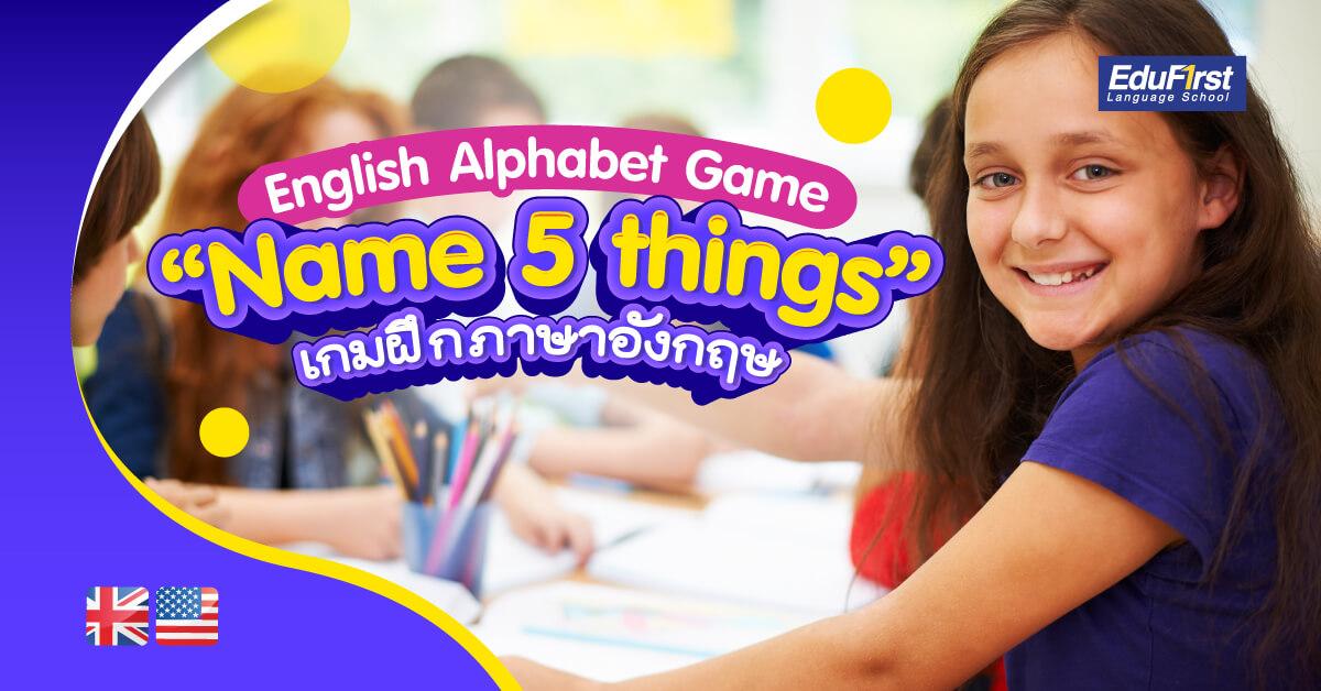 """เกมฝึกภาษาอังกฤษ """"Name 5 things"""""""