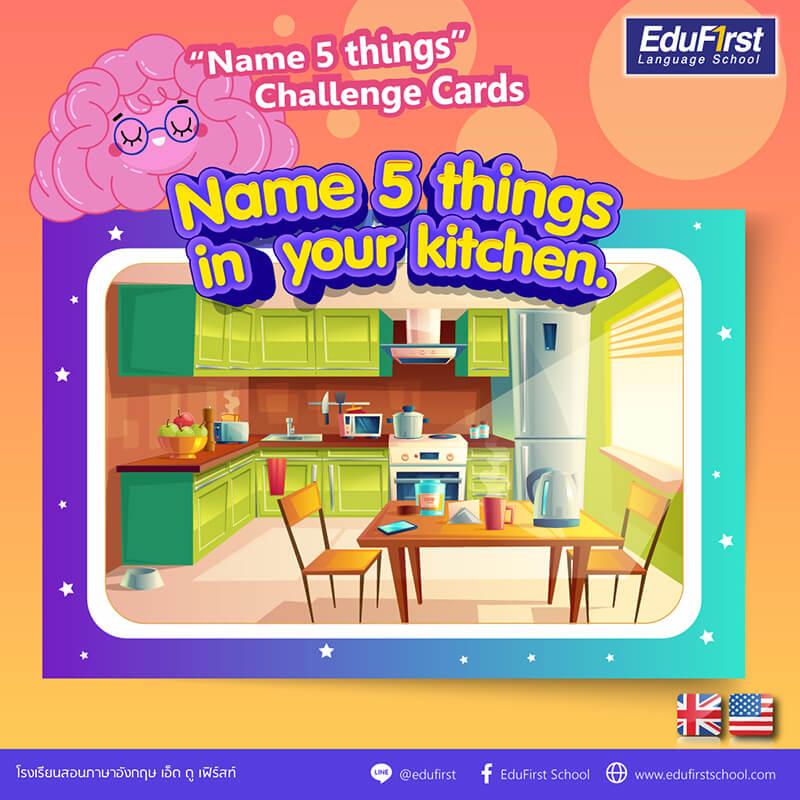 """""""Name 5 things in  your kitchen."""" ให้บอกชื่อสิ่งของในห้องครัวของคุณมา 5 อย่าง - ฝึกภาษาอังกฤษสำหรับเด็ก สถาบันสอนภาษาอังกฤษ EduFirst"""