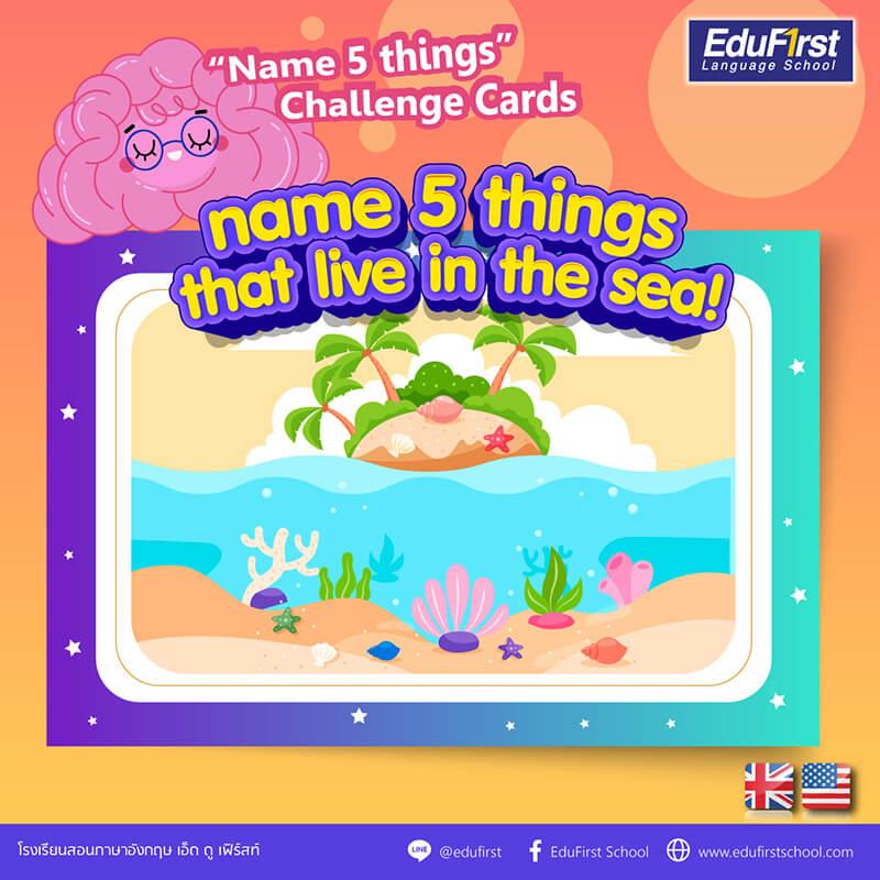 """Name 5 things that live in the sea."" ให้บอกชื่อสิ่งที่อาศัยอยู่ในทะเล 5 ชนิด - เกมฝึกทักษะภาษาอังกฤษประถม สถาบันสอนภาษาอังกฤษ EduFirst"