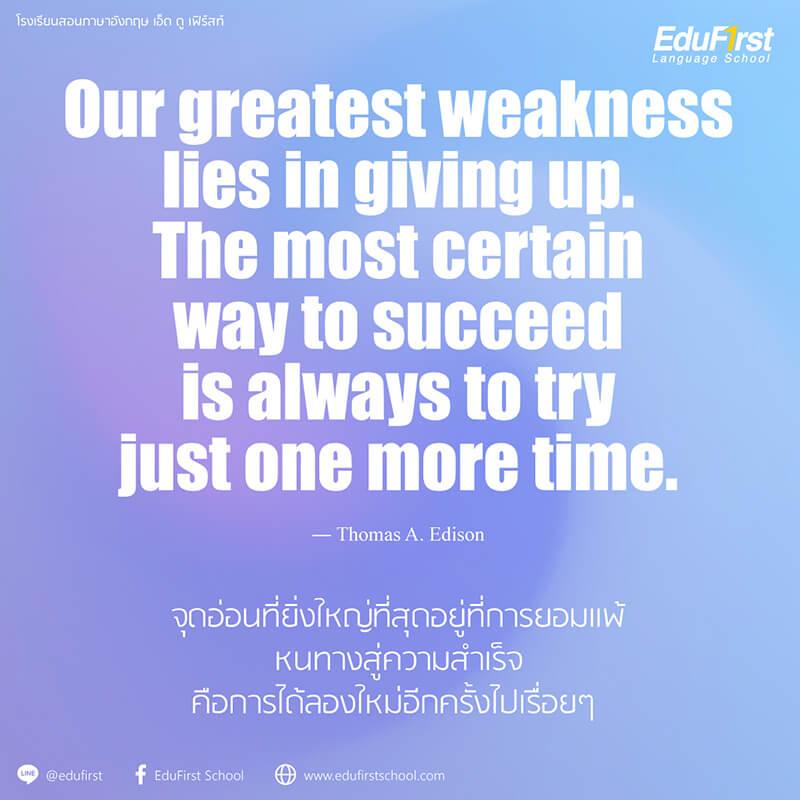 คำคมภาษาอังกฤษ ชีวิต กำลังใจ Our greatest weakness lies in giving up. The most certain way to succeed is always to try just one more time. - เรียนภาษาอังกฤษ Life Quotes โรงเรียนสอนภาษาอังกฤษ EduFirst