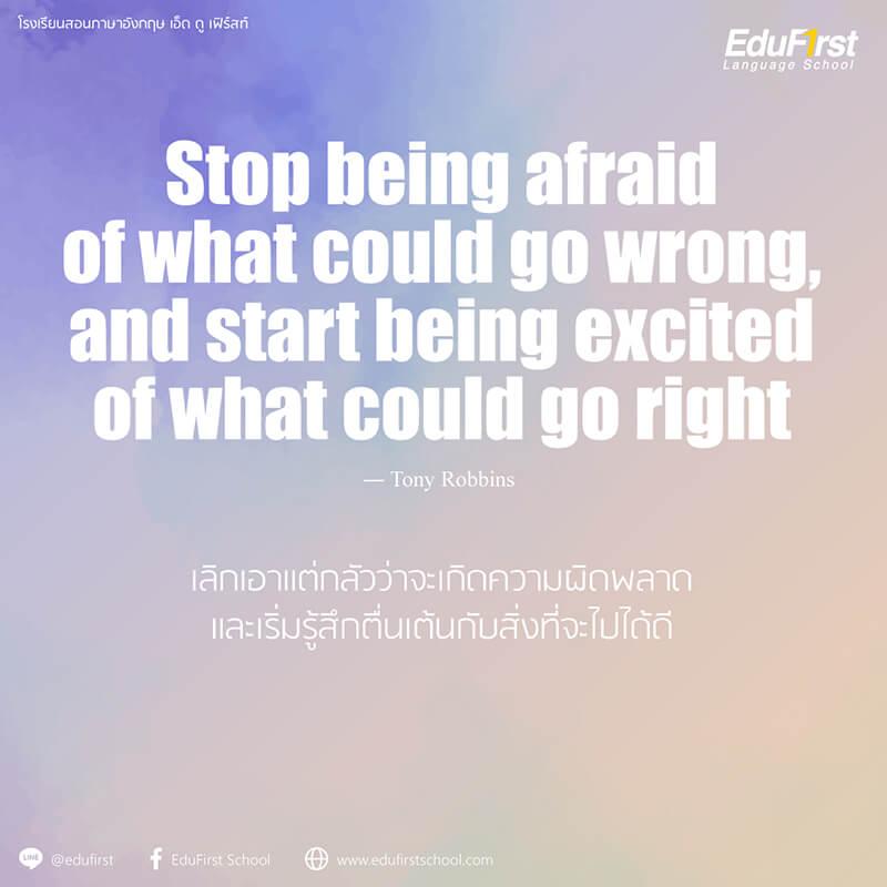 คำคมชีวิต ภาษาอังกฤษ เพิ่มกำลังใจ Stop being afraid of what could go wrong, and start being excited of what could go right - เรียนภาษาอังกฤษ จากคำคม Quotes โรงเรียนสอนภาษาอังกฤษ EduFirst