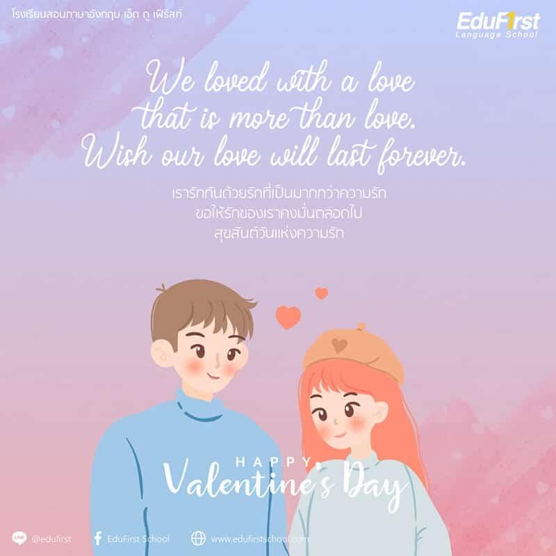 คำคม วัน วาเลนไทน์ We loved with a love that is more than love. Wish our love will last forever. Happy Valentine's Day. เรียนภาษาอังกฤษออนไลน์ เก่งเร็ว รับรองผล โรงเรียนสอนภาษาอังกฤษ EduFirst