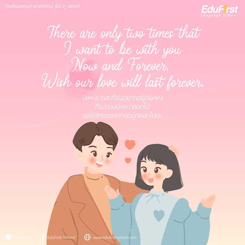 คํา คม วัน วาเลนไทน์ 2021  There are only two times that I want to be with you Now and Forever.  Wish our love will last forever. ประโยคบอกรักภาษาอังกฤษยาว ๆ สถาบันสอนภาษาอังกฤษ EduFirst