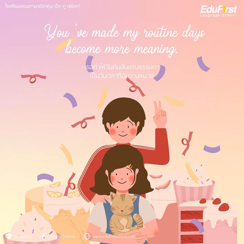 บอกรักแฟน ภาษาอังกฤษ  You 've made my routine days become more meaning. แคปชั่นบอกรัก - เรียนภาษาอังกฤษ คำวลี ประโยคน่ารู้ EduFirst