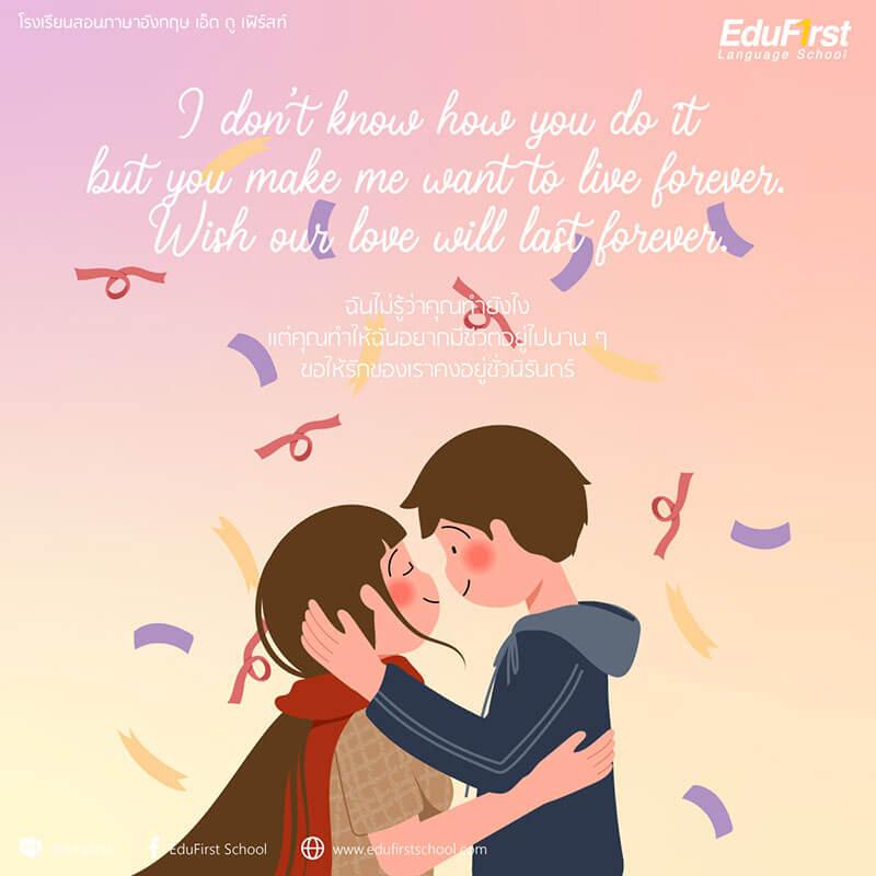 คำบอกรัก แฟน วันวาเลนไทน์ ภาษาอังกฤษ น่ารักๆ I don't know how you do it but you make me want to live forever. Wish our love will last forever. - โรงเรียนสอนภาษาอังกฤษ EduFirst