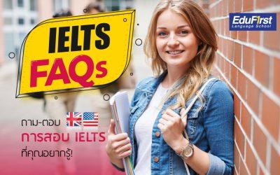 (IELTS FAQs) ถาม-ตอบ สอบ IELTS 2021 / 25645 (1)