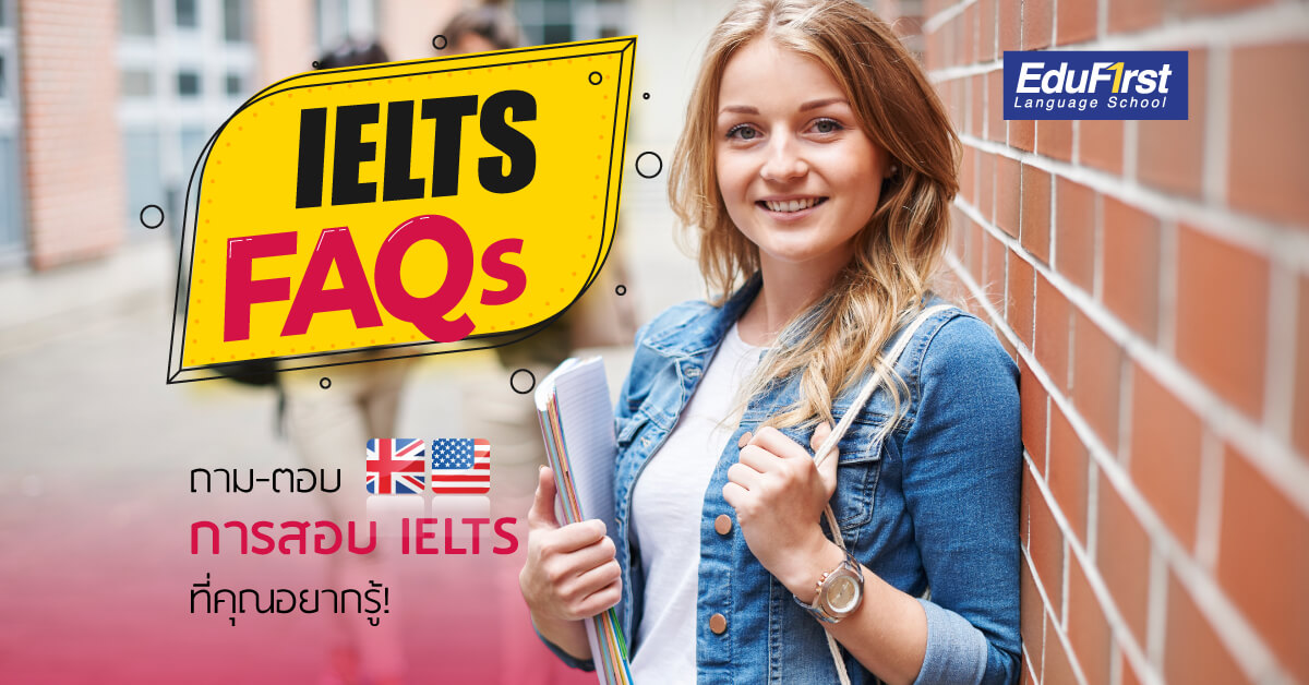 ถาม - ตอบ สอบ IELTS ปี 2021 / 2564 ตอบทุกเรื่องไอเอลที่คุณอยากรู้! เรียน IELTS โรงเรียนสอนภาษาอังกฤษ EduFirst