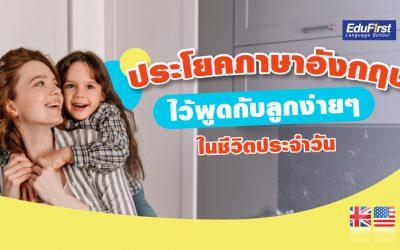 บทสนทนาภาษาอังกฤษกับลูกน้อย (Talk to child)5 (1)
