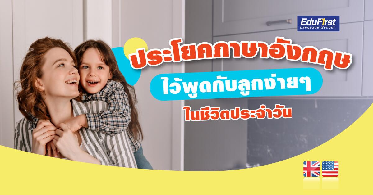 บทสนทนาภาษาอังกฤษกับลูกน้อย (Talk to child) สนทนาภาษาอังกฤษ แม่และเด็ก ประโยคพูดภาษาอังกฤษง่ายๆ กับลูก